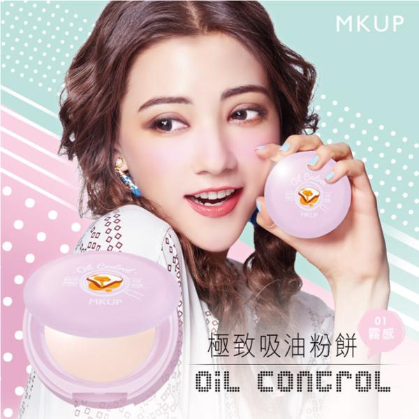 MKUP  美咖  極致吸油粉餅-01霧感控油款5.5G
