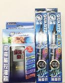 中藍(控溫器套餐)CS063微電腦控溫器+海鯊450W防爆石英管*2隻 贈拐杖溫度計