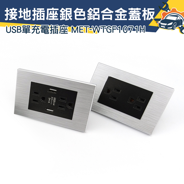 《儀特汽修》MET-WTGF1071H USB單充電插座+接地單插座 銀色鋁合金蓋板 設計水電