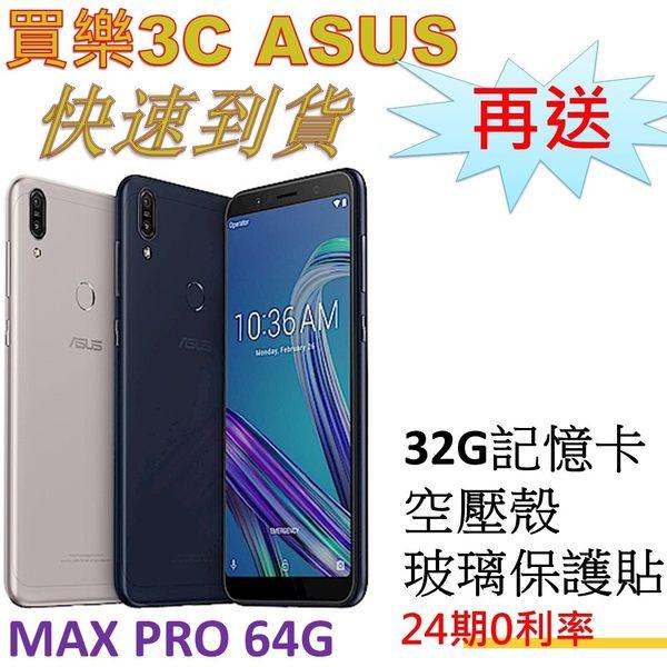 ASUS ZenFone Max Pro 手機 6G/64G,送 32G記憶卡+空壓殼+玻璃保護貼,24期0利率,華碩 ZB602KL