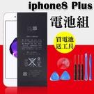 iphone 8 Plus iphone8 全新 平輸 電池 更換 送工具 獨立序號 專業維修 螢幕 DIY組 BOXOPEN