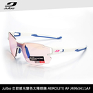 Julbo 女款感光變色太陽眼鏡AEROLITE AF J4963411AF / 城市綠洲 (太陽眼鏡、無框鏡、跑步騎行鏡)