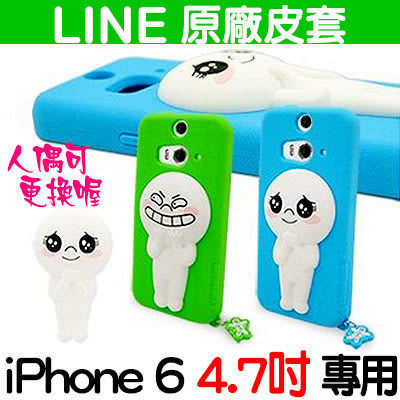 Line原廠 iPhone 6 4.7吋 Line 饅頭人保護軟套 矽膠保護殼 (1個軟套+兩個公仔替換) 愛鳳6可愛殼周邊