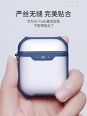 airpods保護套全包防摔airpods2代蘋果無線藍芽耳機airpod個性潮牌磨砂透明盒子 麥琪