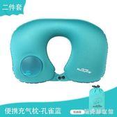 U型充氣枕頭便攜護頸枕按壓式免吹氣飛機脖枕戶外旅行午休靠枕 QQ25474『樂愛居家館』