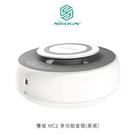 【愛瘋潮】NILLKIN 慢城 MC2 多功能無線藍芽音箱(美規) 藍芽喇叭 內建麥克風可接聽電話