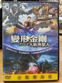 挖寶二手片-C08-038-正版DVD【變形金剛大戰外星人】-超強科幻力作,頂尖動畫特效,打造超越好萊塢