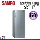 【信源電器】170公升【Sampo聲寶 立無霜冷凍櫃】SRF-171F