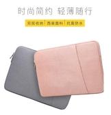 【含電源包】蘋果筆電電腦包Macbook內膽包保護套手提袋【步行者戶外生活館】