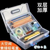 素描筆盒美術生專用鉛筆盒手提簡約大容量收納文具盒【奇趣小屋】