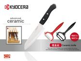 日本KYOCERA『KP-150陶瓷刀+削皮器』禮盒組  《Mstore》