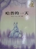 【書寶二手書T1/少年童書_EFD】哈普的一天 = Hopper