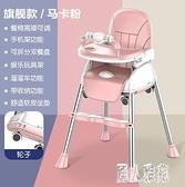 寶寶餐椅嬰兒童宜家用吃飯桌多功能可折疊座椅子便攜式小孩bb凳子『麗人雅苑』