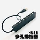 多孔排插器 電腦 USB 2.0 集線器 一拖四HUB 排插 4合1集成輸出 手機充電usb延長線 擴展器 分線器