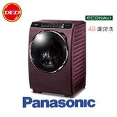 國際 PANASONIC NA-V178DDH-V 16kg 滾筒式 洗衣機 合金鋼板 晶燦紫 雙科技變頻 ※運費另計(需加購)