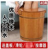 【40高-人工倒水】橡木泡腳木桶家用足浴盆足浴桶洗腳盆