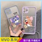 貓咪老鼠 VIVO X50 pro Y50 Y15 2020 Y12 Y17 手機殼 湯姆貓 傑利鼠 保護鏡頭 全包邊軟殼 防摔殼