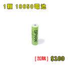 『加購』 SPARK 25W亮度白光/藍光變焦充電式頭燈 SLC-25W089(1顆$100)