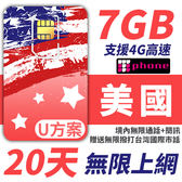 U方案 20天 無限美國 境內通話+簡訊 支援分享功能 前面7GB支援4G高速