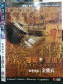 挖寶二手片-O15-087-正版DVD【探索發現-新搜神記之金縷衣】-
