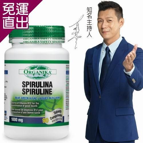優格康Organika 高單位藍綠藻(螺旋藻)1000mg(90錠/30天份)【免運直出】