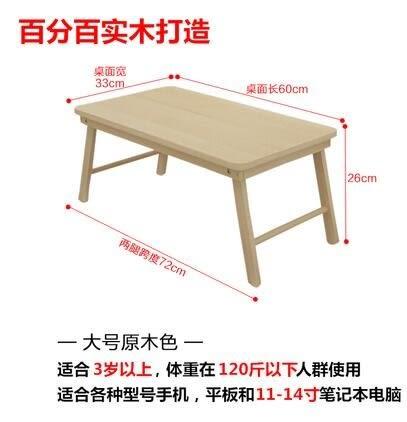 寢室宿舍筆記本電腦桌床上用懶人桌實木大號可折疊學習小書桌【大號原木色】