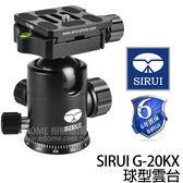 SIRUI 思銳 G-20KX G-20X 全景球型雲台 (24期0利率 免運 立福公司貨)