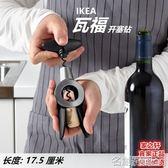 開瓶器 宜家瓦福開塞鑽不銹鋼金屬紅酒葡萄酒開瓶器啟瓶器起子 名創家居館