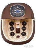 足浴機 全自動按摩洗腳盆足浴器電動加熱泡腳桶足療器家用  mks阿薩布魯
