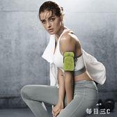 跑步手機臂包運動男女手機袋蘋果華為通用手腕胳膊手臂包 zm10464【每日三C】