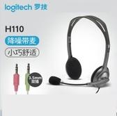 Logitech/羅技 H110頭戴式耳機有線音樂麥克風電腦語音游戲耳麥 陽光好物
