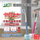 T.KI 纖細軟毛護理牙刷 / 支...