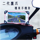 【MT-01】二代鷹爪 4吋~6.5吋 機車後視鏡手機架/摩托車架固定座/GPS/導航-ZW