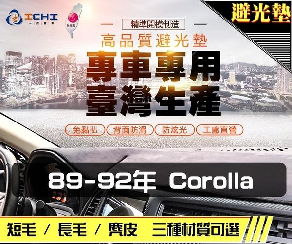 【短毛】89-92年 Corolla 避光墊 / 台灣製、工廠直營/ corolla避光墊 corolla 避光墊 corolla 短毛 儀表墊