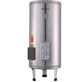 (全省安裝)林內30加侖儲熱式電熱水器(不鏽鋼內桶)熱水器REH-3065