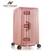 行李箱 旅行箱 29吋 法國奧莉薇閣 PC鋁框 Sport運動版(玫瑰金) 附贈防塵套