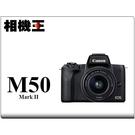 Canon EOS M50 Mark II Kit 黑色〔含 15-45mm 〕公司貨 登錄送禮券 6/30止