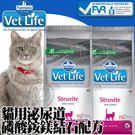 【培菓平價寵物網】(送購物金300元)法米納》獸醫寵愛天然處方貓用泌尿道磷酸銨鎂結石配方-2kg