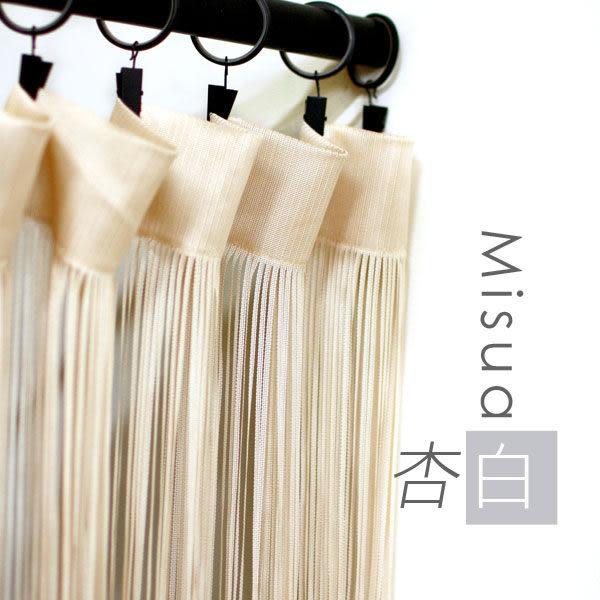 Misua線簾-杏白 90×245cm 附伸縮桿 可用作門簾/窗簾/隔間簾/裝飾簾/台灣製MIT