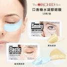 韓國The Orchid Skin口香糖水凝膠眼膜(盒)