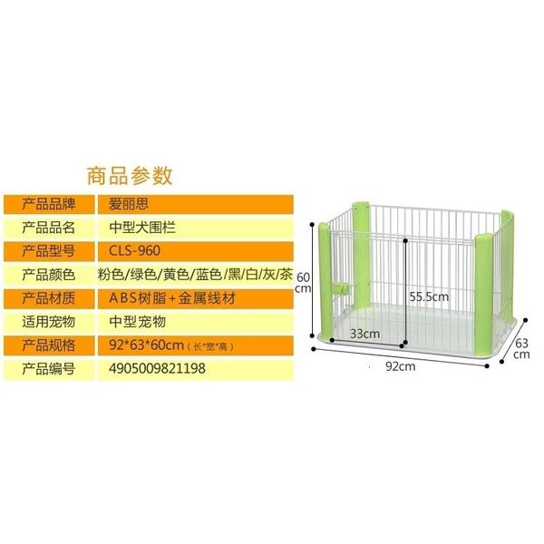此商品48小時內快速出貨》IRIS《小型犬》亮彩室內圍籠CLS-960 中大型犬圍欄 促銷價
