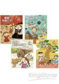 可能小學的愛台灣任務(4冊)