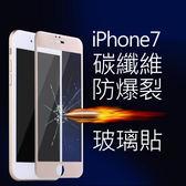 iphone 7 iphone7 6 6S plus 9H 炭纖維 防爆 不碎邊 3D 弧面 超薄 軟邊 曲面 高硬度 玻璃貼 保護貼 BOXOPEN