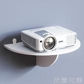 投影儀支架壁掛免打孔架子床頭投影機支架床上掛牆放置托盤置物架