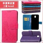 三星 Note8 幸運草皮套 手機皮套 皮套 內軟殼 插卡 支架 磁扣