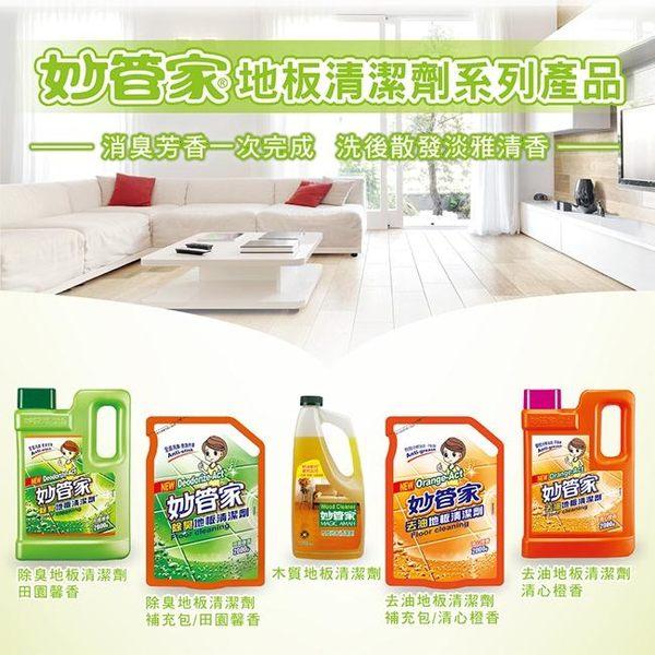 妙管家-除臭地板清潔劑(浴廁地板專用)2000g(4入/箱)