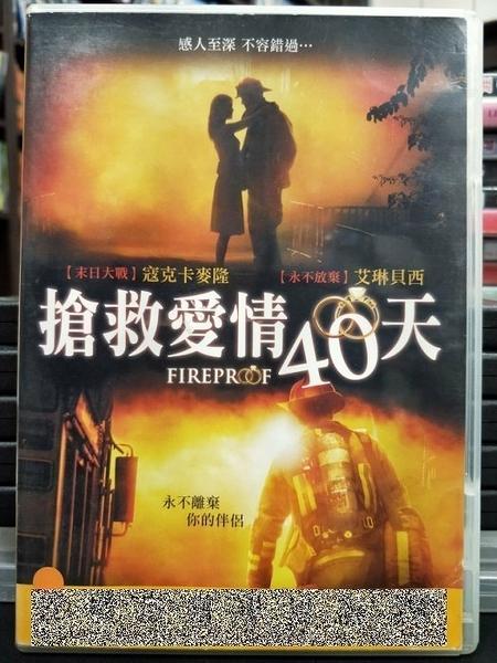 挖寶二手片-P12-377-正版DVD-電影【搶救愛情40天/Fireproof】-永不放棄* 勇氣之名導演(