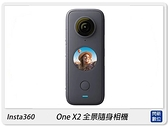 現貨! 128G+自拍桿~Insta360 One X2 360度 全景相機 運動相機 5.7K 防水(OneX2,公司貨