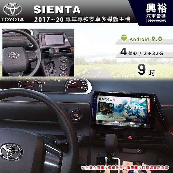 【專車專款】2017~年TOYOTA SIENTA專用9吋螢幕安卓多媒體主機*藍芽+導航+安卓四核心2+32促