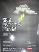 【書寶二手書T2/社會_ODR】都是經濟學家惹的禍_葛雷米‧麥斯頓